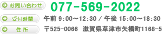 077-569-2022